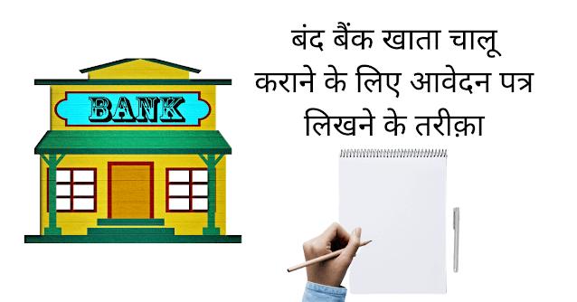 बंद बैंक खाता चालू कराने के लिए आवेदन पत्र
