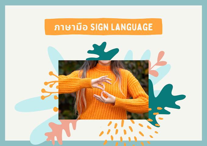 ถ้าคุณอยากเรียนภาษามือพื้นฐาน แวะเข้ามา