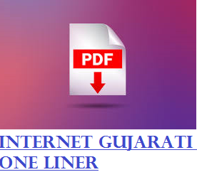 One Liner Questions About Internet In Gujarati / GK Questions On Internet In Gujarati