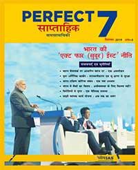 ध्येय IAS परफेक्ट - 7 साप्ताहिक पत्रिका Perfect - 7 Weekly Magazine - सितंबर September 2019 (अंक- 2, Issue - 3)