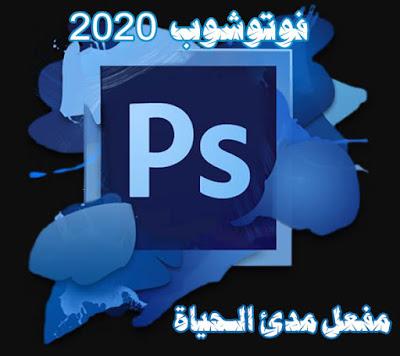 تحميل photoshop 2020