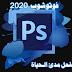 تحميل برنامج Adobe Photoshop CC 2020 كامل مفعل مدئ الحياة