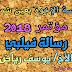 مؤتمر عين شمس 2018