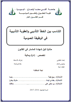 مذكرة ماستر : التناسب بين الخطأ التأديبي والعقوبة التأديبية في الوظيفة العمومية PDF