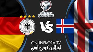 مشاهدة مباراة ألمانيا وأيسلندا بث مباشر اليوم 25-03-2021 في تصفيات كأس العالم