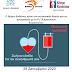 Εθελοντική αιμοδοσία   σήμερα στον Δήμο Δωδώνης