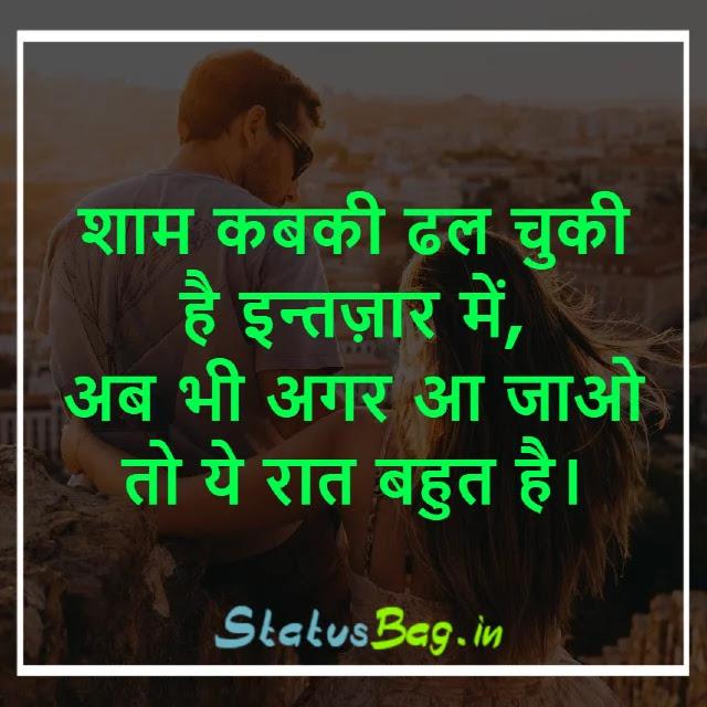 True Love Hindi Status