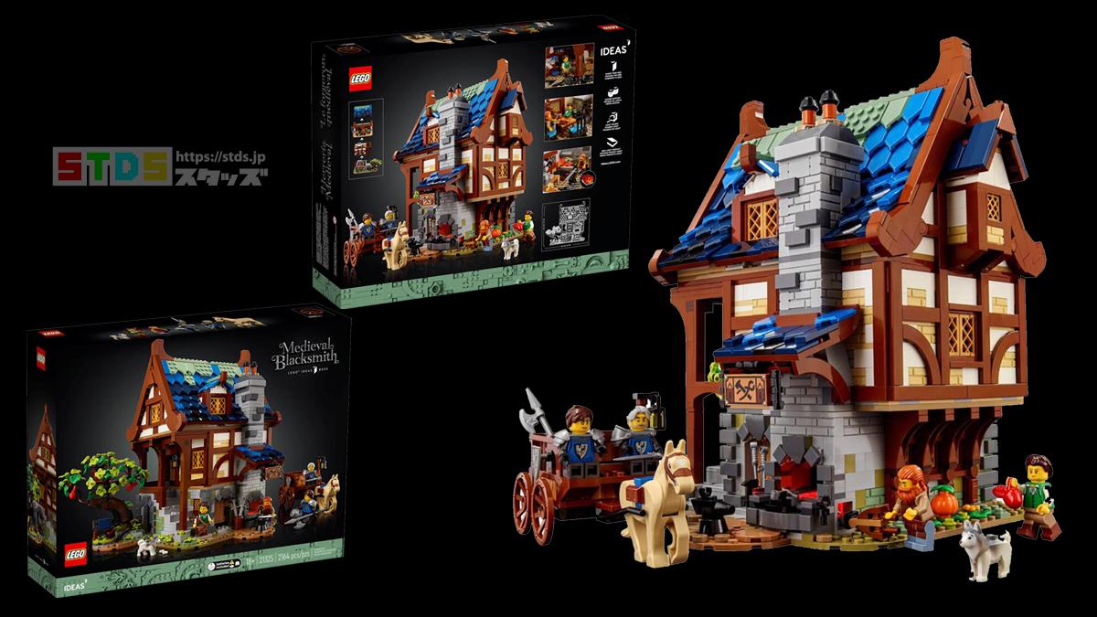 2月1日発売レゴアイデア 21325 中世のかじ屋 新製品情報:みんな大好き中世セット(2021)