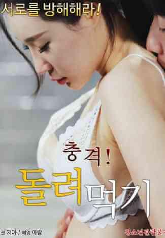 Download [18+] Shock! Eating (2020) Korean 480p 263mb    720p 560mb