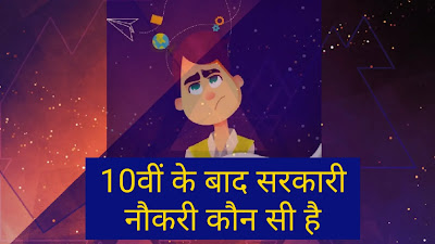 10वीं के बाद सरकारी नौकरी कौन सी है, High School ke Baad Sarkari Naukri, Sarkari Naukri 10th Pass in Hindi, 10th Pass Government Jobs in Hindi, Govt Jobs After 10th Pass in Hindi
