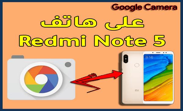 تثبيت كاميرا جوجل على هاتف Xiaomi Redmi Note 5 بدون روت