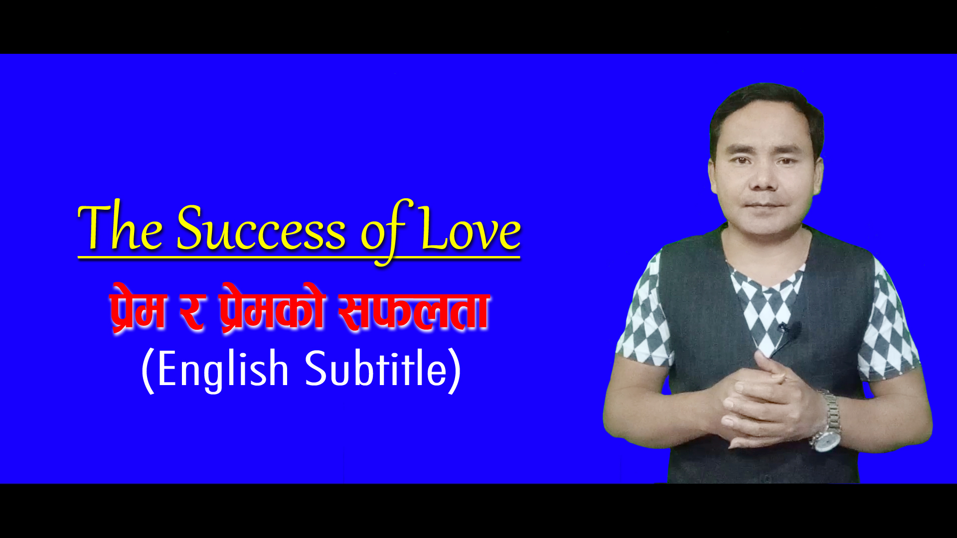 The success of love/Best Inspirational Video