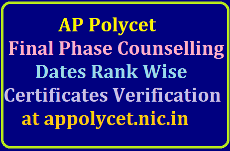 AP Polycet Final Phase Counselling 2019 Dates Rank Wise, Certificates Verification at appolycet.nic.in /2019/07/ap-polycet-final-phase-counselling-2019-dates-rank-wise-certificates-verification-at-appolycet.nic.in.html