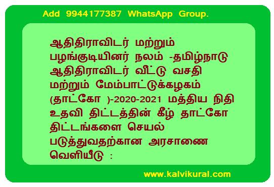 020-2021 மத்திய நிதி உதவி திட்டத்தின் கீழ் தாட்கோ திட்டங்களை செயல் படுத்துவதற்கான அரசாணை வெளியீடு