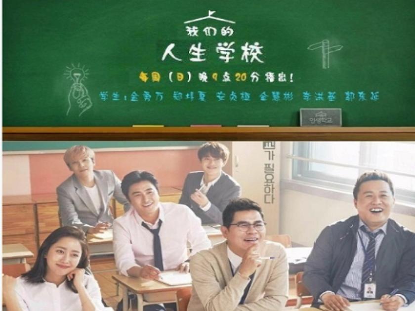 已完結韓綜節目 人生學校線上看