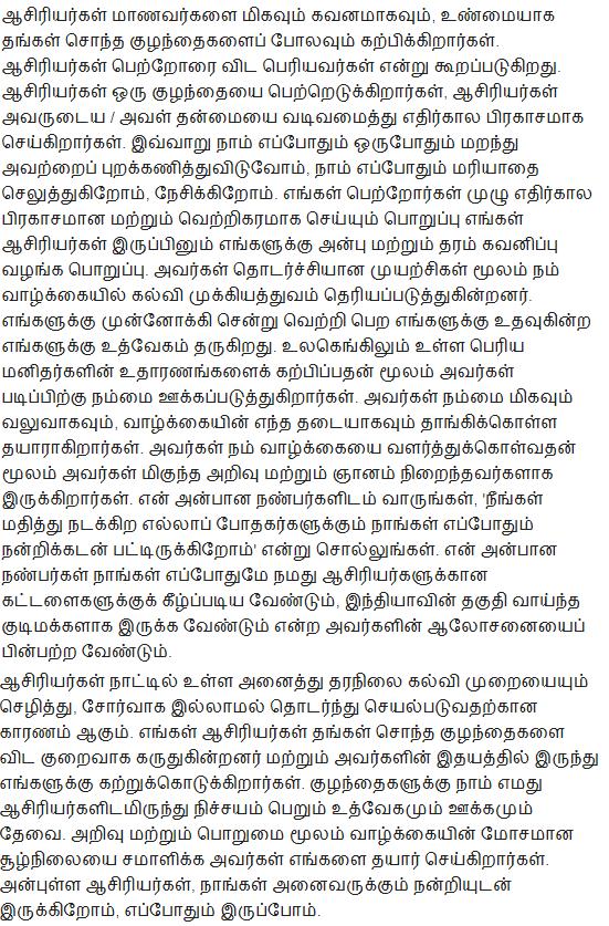 Teachers Day 2018 Speech In Marathi ,Telugu ,Tamil ...