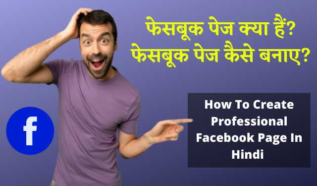 facebook page kaise banaye, how to create facebook page, fb page kaise banaye, facebook page kya hai, facebook page all settings in hindi