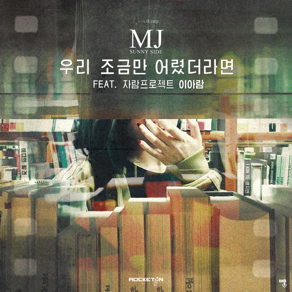 [Single] MJ (Sunny Side) – 우리 조금만 어렸더라면
