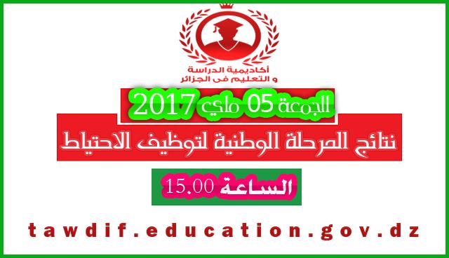 موقع نتائج الاحتياط في المرحلة الوطنية 2017 tawdif.education.gov.dz 2