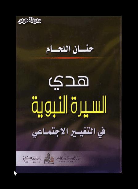 تحميل كتاب مواقف من حياة الرسول pdf
