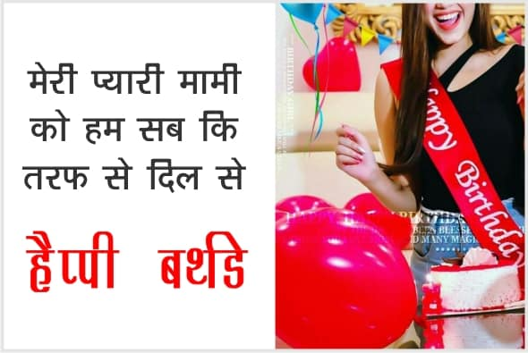 2021 Birthday Wishes For Mami In Hindi