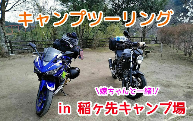 キャンプツーリング 稲ヶ先キャンプ場の写真