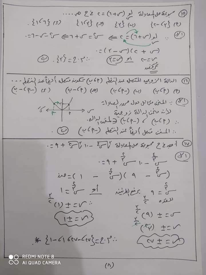 مراجعه جبر 2 ثانوي بالاجابات أ/ يحيي شعيشع 8