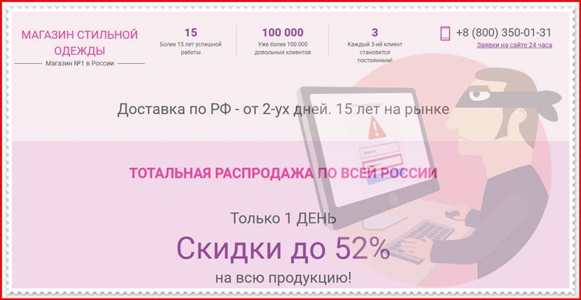 Мошеннический сайт hushlove.ru – Отзывы о магазине, развод! Фальшивый магазин