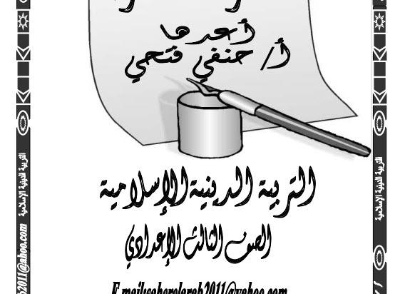 مذكرة دين اسلامي للصف الثالث الإعدادي الترم الثاني لعام 2021