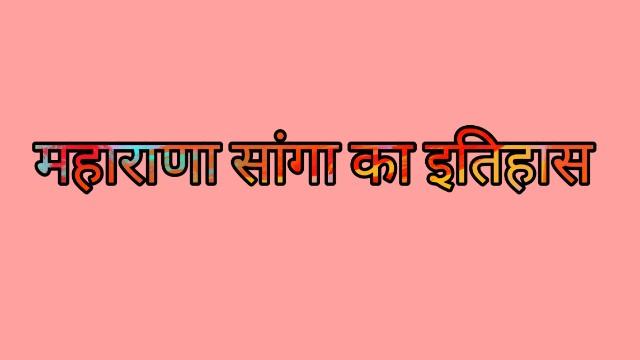 Maharana Sangha Ka Itihas - महाराणा सांगा का इतिहास । Download PDF