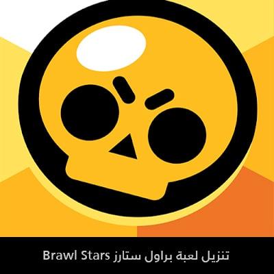 تنزيل لعبة براول ستارز Brawl Stars