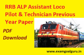 rrb-alp-assistant-loco-pilot-previous-paper