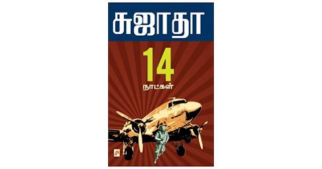 14 நாட்கள் - சுஜாதா