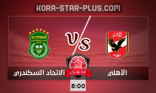 مشاهدة مباراة الأهلي والاتحاد السكندري بث مباشر كورة ستار اونلاين لايف اليوم بتاريخ 01-12-2020 كأس مصر