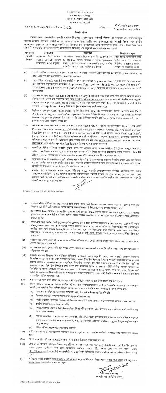 Primary School Teacher Circular PDF 2020