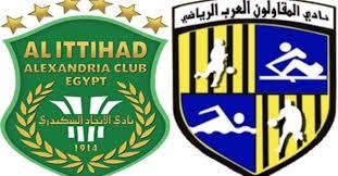 بث مباشر مباراة الاتحاد السكندري والمقاولون العرب