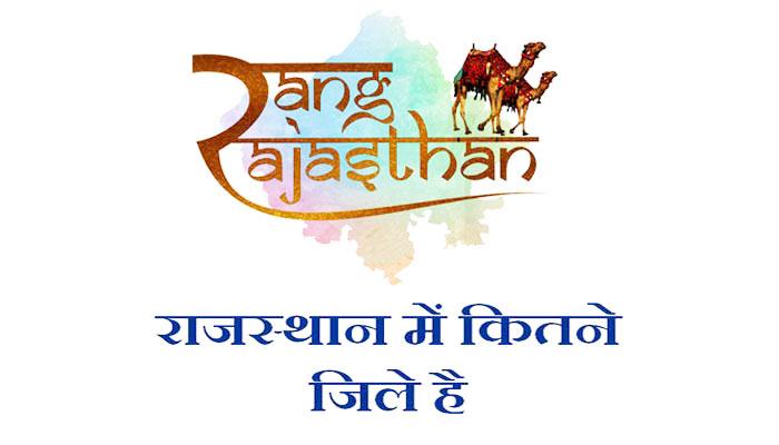 राजस्थान में कुल कितने जिले है? Rajasthan me kitne jile hai