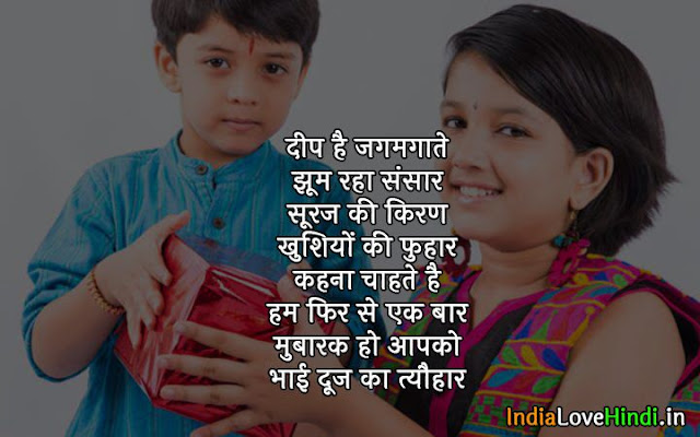 bhai dooj cartoon images