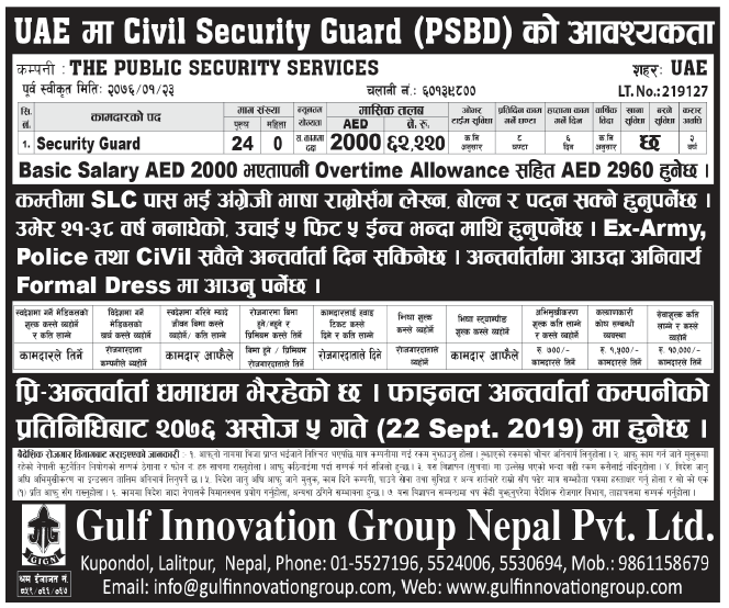 Jobs in UAE for Nepali, Salary Rs 62,220