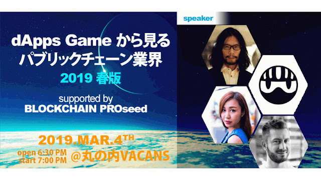 dApps Game and public chain