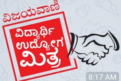 Mini Vijayavani and Mini Vijaya Karnataka Kannada mini papers(31-01-2020)|Kannada Mini News Papers