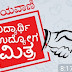 Mini Vijayavani and Mini Vijaya Karnataka Kannada mini papers(04-02-2020)|Kannada Mini News Papers