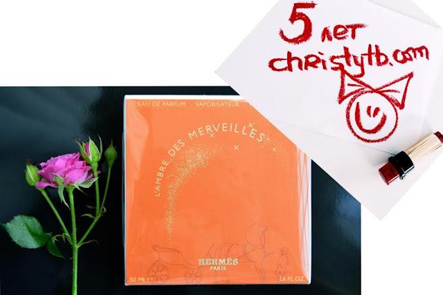 Блогу christytb.com 5 лет: Приз #2 - Hermes L´Ambre des Merveilles EDP 50 ml