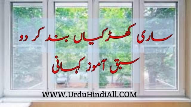 Sabaq Amoz Waqia - ساری کھڑکیاں بند کردو - سبق آموز
