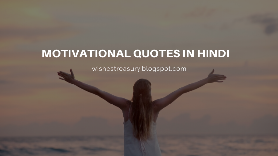 motivational quotes for positivity in Hindi  Wishes Treasury