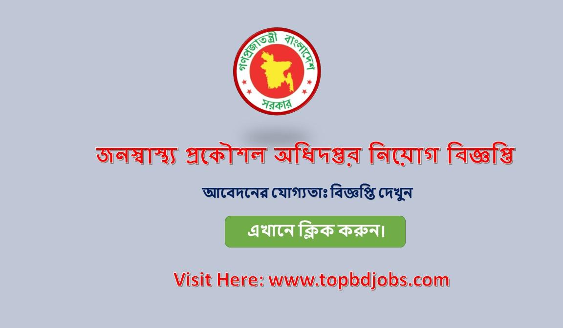 জনস্বাস্থ্য প্রকৌশল অধিদপ্তরে ১টি পদে মোট ৩১০ জনকে নিয়োগ বিজ্ঞপ্তি প্রকাশ। DPHE Job Circular 2019
