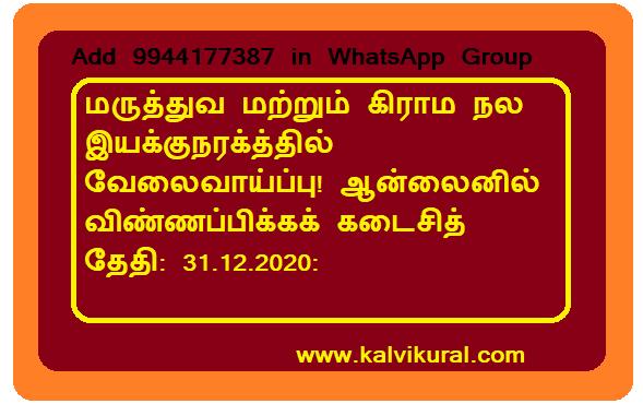 மருத்துவ மற்றும் கிராம நல இயக்குநரக்த்தில் வேலைவாய்ப்பு! ஆன்லைனில் விண்ணப்பிக்கக் கடைசித் தேதி: 31.12.2020: