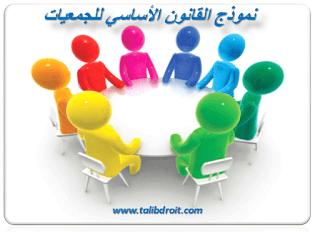 نموذج القانون الأساسي للجمعيات اسمها تمويلها مقر الجمعية وكل ما يتعلق بالنظام الأساسي لتأسيس الجمعية