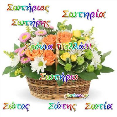 06 Αυγούστου 🌹🌹🌹 Σήμερα γιορτάζουν οι: Σωτήριος, Σωτήρης, Σώτος, Σώτης, Σωτηρία giortazo Μεταμόρφωσις του Σωτήρος
