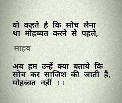 shyari pic